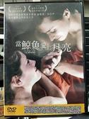 挖寶二手片-0B04-258-正版DVD-電影【當鯨魚愛上月亮】-迪亞娜戈梅茲(直購價)