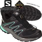 Salomon 394679 黑/幻影灰/粉藍 女Kiliwa GTX 健野鞋/登山鞋 Gore-Tex健行鞋/多功能鞋/郊山鞋/防水越野鞋