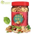 【歐恩】綜合5堅果仁400g/罐 (5種堅果)