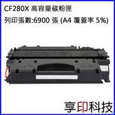 【享印科技】HP CF280X/80X 副廠高容量碳粉匣 適用 LaserJet Pro 400/M401dn/M425