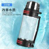 富氫杯 日本水素水杯氫氧分離大容量養生杯電解高濃度富氫水杯生成器 夢藝家