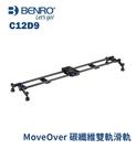 黑熊數位 BENRO 百諾 C12D9 Move Over 碳纖維 雙軌滑軌 全景 多功能 90cm 承重12KG