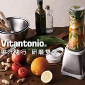 【Vitantonio】二合一隨行杯蔬果機/研磨機(VBL-300B)