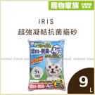 寵物家族-【3包免運組】日本IRIS-超...