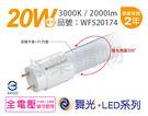 舞光 LED T8 20W 3000K ...