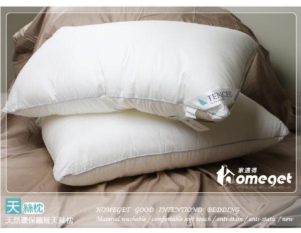 R.Q.POLO『TENCEL天然天絲舒眠枕』枕心1付(2入)