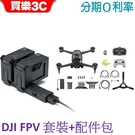 DJI FPV 穿越機+配件包 (送 128G記憶卡 U3+束口袋背包)【聯強代理 公司貨】,分期0利率
