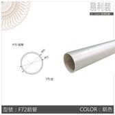 F72 鋁質O型管 易利裝生活五金 目玉 管頭 O型管 櫥櫃O型管 櫃內O型管