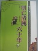 【書寶二手書T5/歷史_KFU】明亡清興六十年(下)_閻崇年