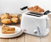 烤面包機家用早餐吐司機2片迷你全自動土司多士爐220V YJT 阿宅便利店