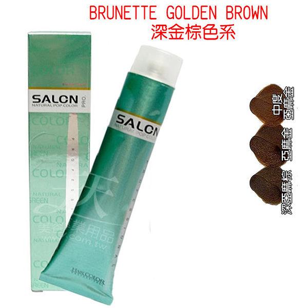 【專業推薦】狄諾 彩色護髮染髮劑 100ml 沙龍系列 (深金棕色) [28891]