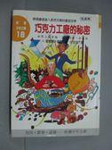 【書寶二手書T5/兒童文學_GSW】巧克力工廠的秘密_羅爾德達爾