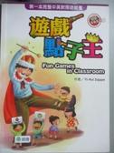 【書寶二手書T5/國中小參考書_QGN】遊戲點子王(超值加量版)_Yi Hui Zappe
