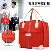 旅行包袋大容量女士日韓手提包出差待產包韓版超輕便短途行李 夏季新品