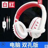 頭戴式耳機手機電腦通用耳麥有線臺式游戲耳機頭戴式帶麥 法布蕾輕時尚
