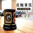 【花中四君子】梅蘭竹菊炭雕旋轉筆筒/辦公...