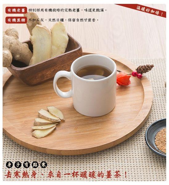 【米森 vilson】有機黑糖老薑茶(20g x8包/盒) 12盒