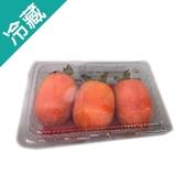 台灣筆柿約400G/盒【愛買冷藏】