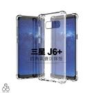四角強力 三星 J6+ *6吋 氣囊 手機殼 空壓殼 防摔 保護殼 透明 壓克力 背板不泛黃 保護套 手機套
