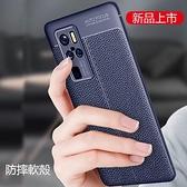 VIVO X50 Pro X50Pro 手機殼 防摔保護殼 PU 軟殼 防滑 荔枝紋