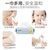 幼兒寶嬰兒柔濕巾80抽*3大包裝新生手口屁專用濕紙巾家用實惠 森活雜貨