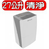 華菱【HPWS-50K】27公升清淨除濕機