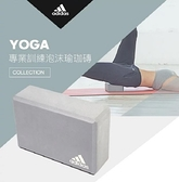 Adidas Yoga-專業訓練泡沫瑜珈磚