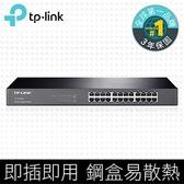 TP-LINK TL-SG1024D 24 埠 Gigabit 桌上型/機架裝載型交換器