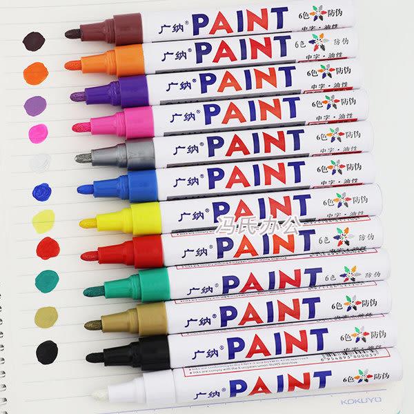 廣納油漆筆白色SP-110記號筆 黑色diy相冊塗鴉輪胎筆不掉色補漆筆