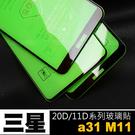 三星 a31 M11 曲面 全屏 20D 10D A9 A71 玻璃貼 膜 鋼化膜 滿版 保護貼 保護膜