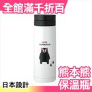 日本 熊本熊 修身杯 保溫瓶 330ml 超可愛 療癒 福岡 熊本 KUMAMON 保暖【小福部屋】