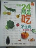 【書寶二手書T7/養生_QGQ】一整年都有用 跟著24節氣吃不生病_陳潮宗