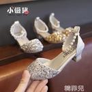 女童公主鞋 女童高跟鞋春季新款兒童舞台表演鞋中大童模特走秀鞋水晶鞋潮 韓菲兒