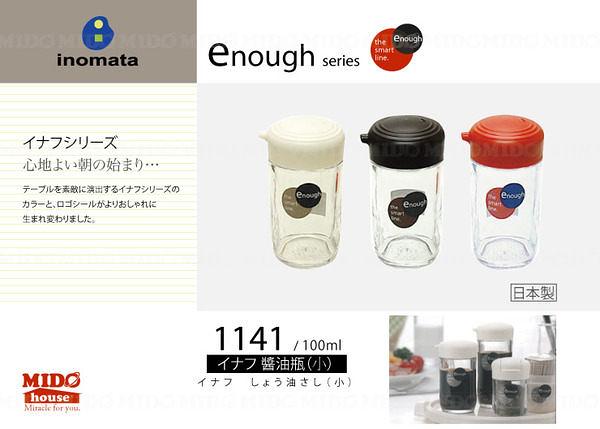 《Midohouse》Inomata 『1141 enough醬油瓶/小』(紅、白、咖啡色)