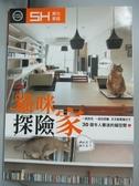 【書寶二手書T2/設計_JLL】貓咪探險家_SH美化家庭編輯部