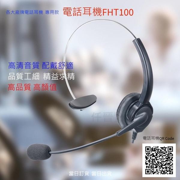 880元電銷客服電訪耳機麥克風專賣店 CISCO Nortel AVAYA進口總機專用電話耳麥 立即訂購當日出貨