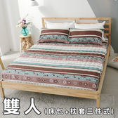 La Veda 【異國風情】雙人三件式磨毛超細纖維床包+枕套組