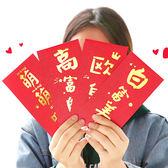 【BlueCat】小福星趣味紅包燙金紅包袋 紅包 (5入裝)