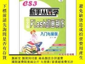 二手書博民逛書店中文版Flash動畫製作入門與案例(罕見) 內容無筆記Y1622