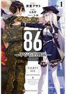 86―不存在的戰區―(1)