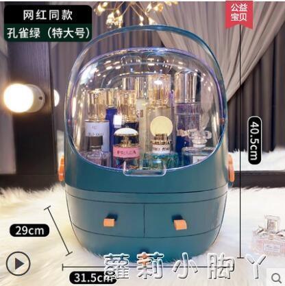 網紅化妝品收納盒家用整理桌面防塵口紅大容量梳妝臺護膚品置物架 NMS蘿莉新品