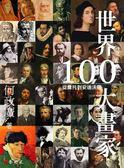 (二手書)世界100大畫家:從喬托到安迪.沃荷