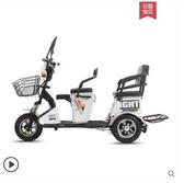 電動三輪車代步車接送孩子成人家用新款電瓶車電三輪老人小型老年 浪漫西街