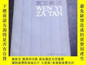 二手書博民逛書店罕見文藝雜談(巳架8月)Y282811 陳沂 上海文藝出版 出版