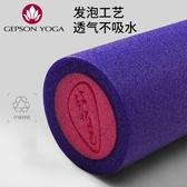 健身滾瑜伽柱按摩放鬆肌肉膜棒滾筒