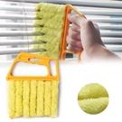 [拉拉百貨]百葉窗清潔刷 超細纖維 可拆洗毛刷 清潔刷清掃刷出風口清潔刷縫隙刷除塵刷