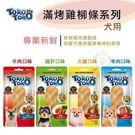 *WANG*Foodinnova《ToroToro 滿烤雞柳條系列》30g/包 四種口味可選擇 犬零食