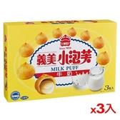義美牛奶小泡芙171g x3【愛買】