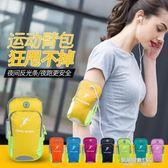 跑步手機臂包運動手臂包通用臂帶男女款臂套臂袋手機包手腕包裝備  凱斯頓數位3C