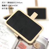 【超取399免運】zakka 創意原木小夾子黑板 (5X4CM) 夾子留言板